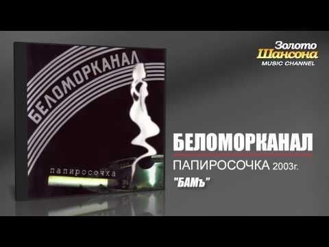 Смотреть клип Беломорканал - БАМъ