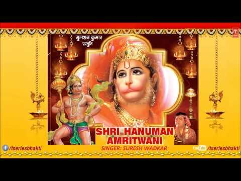 Hanuman Amritwani By Suresh Wadkar [Full Song] I Shri Hanuman Amritwani
