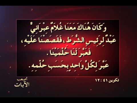الحلقة (١٩) هل يستجيب الله دعوات الغضب واللعنة والإنتقام؟ فكيف لعن النبي أليشع صبيان صغار بإسم الرب؟