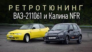 Купе ВАЗ-211061 и Лада Калина NFR. Заводской тюнинг. Тесты АвтоРЕВЮ.