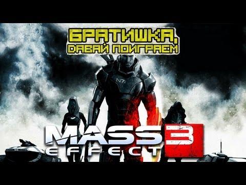 ✪ Братишка, давай поиграем в Mass Effect 3! ✪