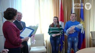 Семье из Артема вручили сертификат на новую демографическую выплату
