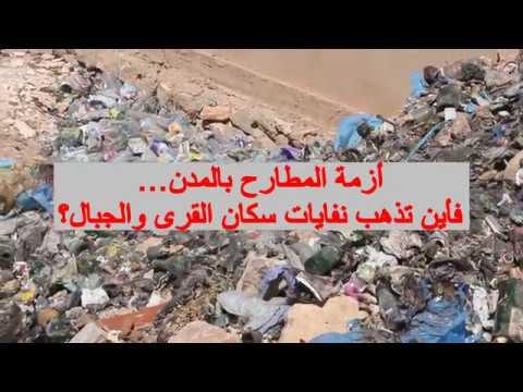 أزمة تدبير النفايات المنزلية باقليم تنغير