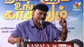 Pongadi Neengalum Unga Kaadhalum Audio Launch | K.Bhagyaraj, Myshkin, Cheran, Vikraman