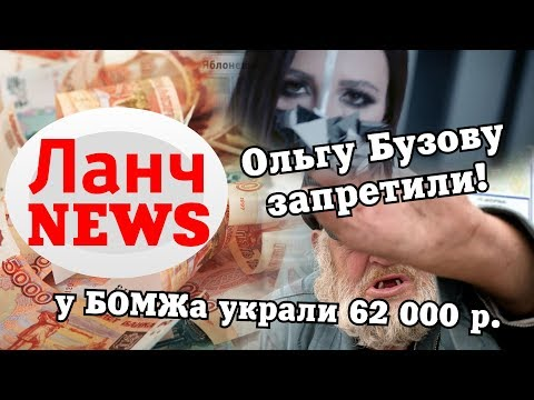 Ольгу Бузову запретили