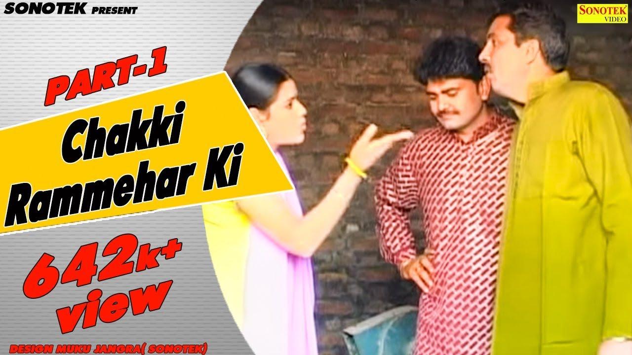 Haryanvi Natak - Ram Mehar Randa - Chakki Rammehar Ki - Haryanavi ...