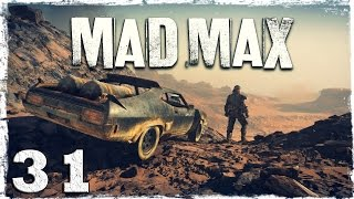 Mad Max. #31: Гробница война.