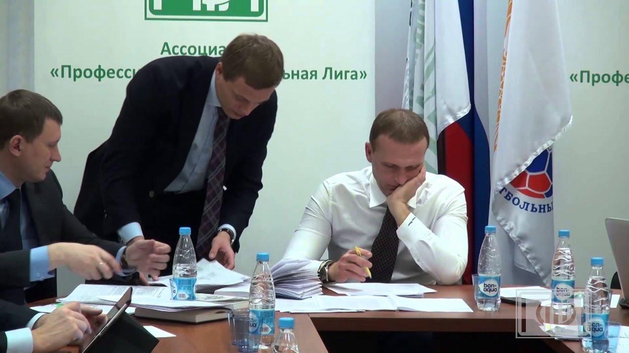 Новости ПФЛ. 16.12.2014