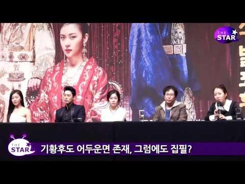 [10.24.13]THE STAR-Ha Ji Won at Empress Ki's Press Conference
