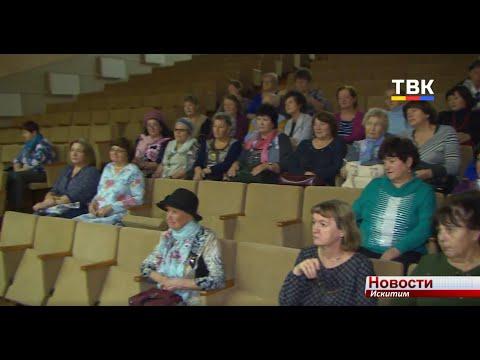 Улучшить качество жизни искитимских пенсионеров намерены в Совете ветеранов города