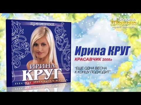 Клипы Ирина Круг - Ещё одна весна к концу подходит смотреть клипы