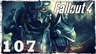 Fallout 4. #107: Серебрянный плащ. (2/4)