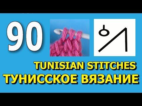 Тунисское вязание для начинающих Tunisian crochet abbreviations  90