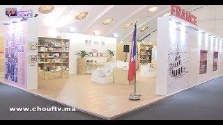 بالفيديو..كواليس افتتاح الدورة الـ24 للمعرض الدولي للنشر والكتاب بمشاركة 709 عارضا |