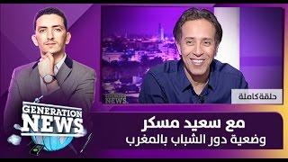 برنامج Generation News .. وضعية دور الشباب بالمغرب |
