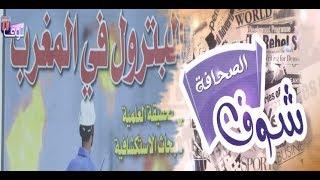 شوف الصحافة : بالفيديــــو:البترول في المغرب   |   شوف الصحافة