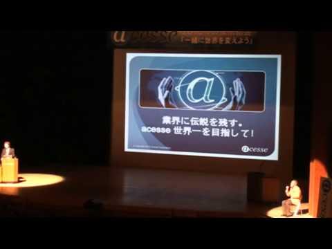Acesse Markteing アクセスマーケティング 会社講演会