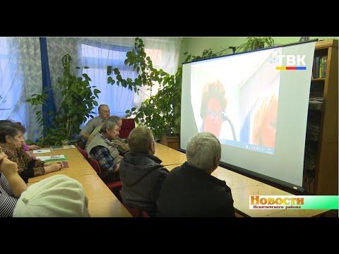 Легостаевские пенсионеры стали участниками телемоста со специалистами Пенсионного фонда