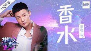 [ 纯享版 ] 李荣浩《香水》 《梦想的声音2》EP.3 20171117 /浙江卫视官方HD/