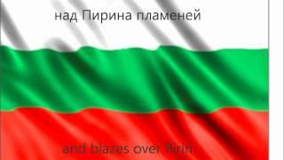 Български химн/Bulgarian Anthem (English subs)