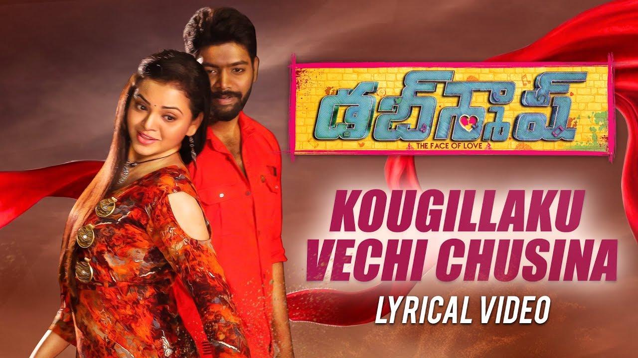 Kougillaku Vechi Chusina Lyrical Song | DUBSMASH Telugu Movie | Pavan Krishna,Supraja | Keshav Depur