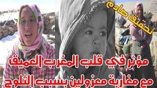 ترقبوا تحقيقا صادما و مؤثرا.. شوف تيفي في قلب المغرب العميق مع مغاربة معزولين بسبب الثلوج | Enquête