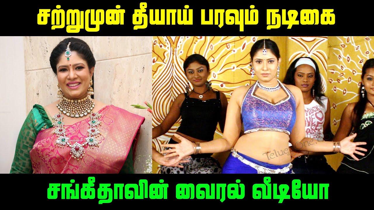 சற்றுமுன் தீயாய் பரவும் நடிகை சங்கவிவின் வைரல் வீடியோ | Actress Sangavi Viral Video