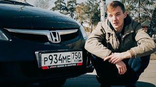 Пацан-мобиль за 400 тыс. Есть ли еще живые Honda Civic 8? Стас Асафьев