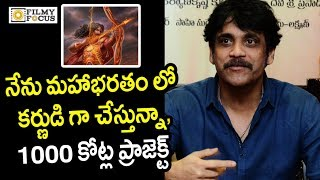 Nagarjuna says I am Roled as Karna in Mahabharatham Movie ..