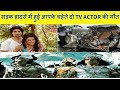Mahakali actors Arjit Lavania Gagan Kang Died in accident Two TV actors killed in car crash