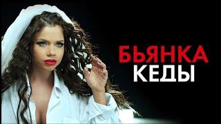 Смотреть или скачать клип Бьянка - Кеды