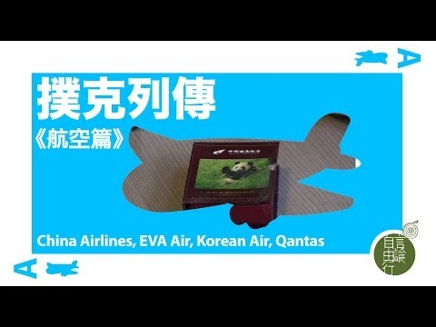 撲克列傳 (75):China Airlines, EVA Air, Korean Air, Qantas