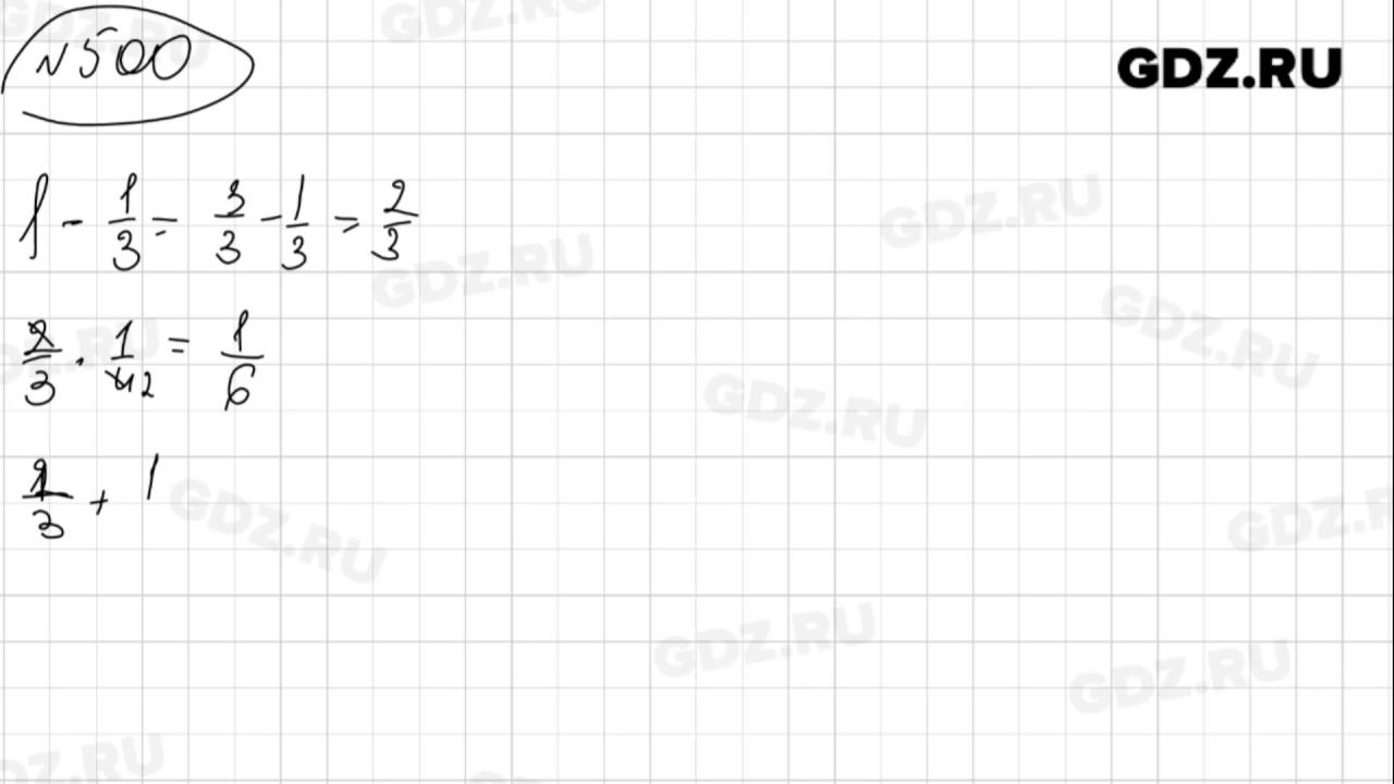 Класс 6 1080 математике виленкин по решебник