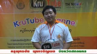 ครูทูบปี 4 รุ่น 2 กลุ่ม KRU 2 Channel
