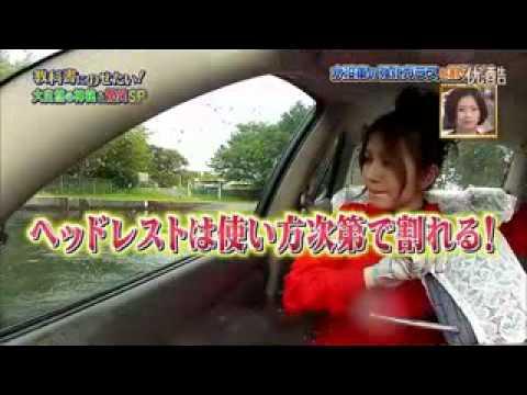 車內逃生的常識~不是用敲的,是用槓桿原理,將玻璃撐破的!