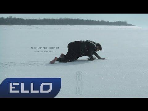 Смотреть клип Максим Барских - Отпусти