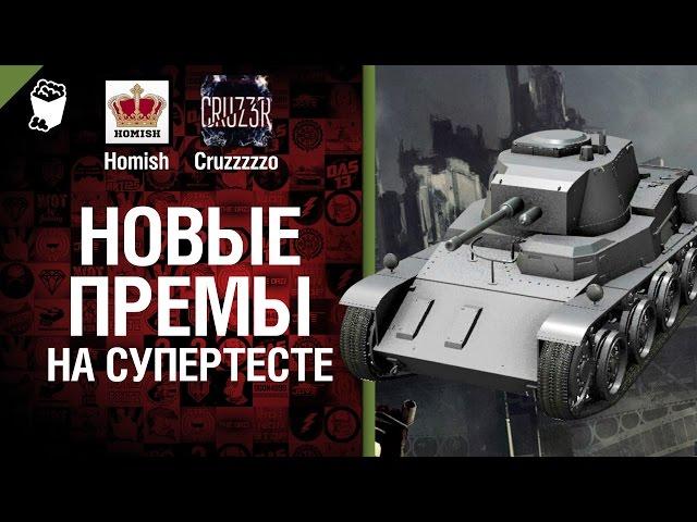 Новые премы на супертесте - Легкий Дайджест №65 - Будь Готов [World of Tanks]