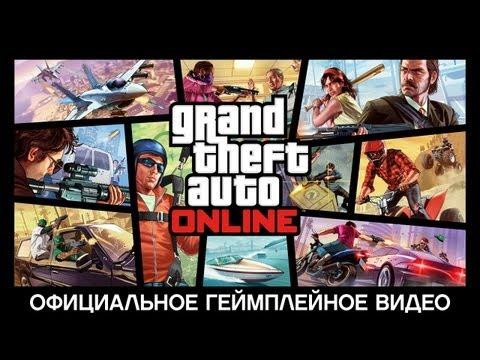 Трейлер Grand Theft Auto Online на русском языке