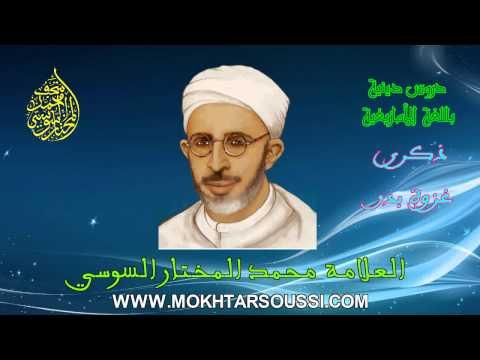 ذكرى غزوة بدر الكبري بالأمازيغية ذكرى غزوة بدر الكبري بالأمازيغية