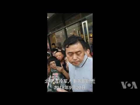 老兵集结北京等地维权 当局维稳压力山大(文/视)