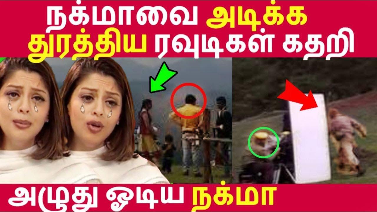 நக்மாவை அடிக்க துரத்திய ரவுடிகள் கதறி அழுது ஓடிய நக்மா!   Tamil Cinema  Latest News   Nagma