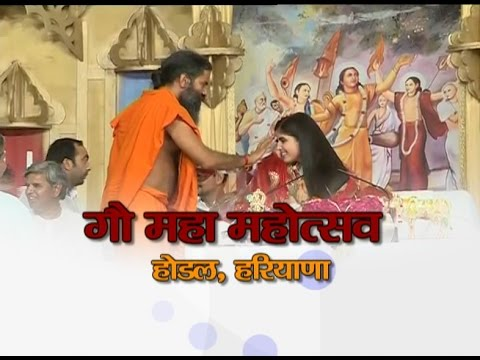 गौ महा महोत्सव एव श्रीमद्भागवत कथा | होडल, हरियाणा | 22 April 2017 (Part 1)