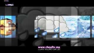 أحوال الطقس 06-02-2014 | الطقس