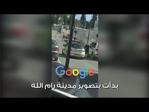 رام الله أول مدينة فلسطينية على ...