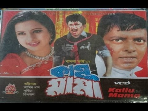 Bangla Movie Kallu Mama By Purnima - Amin Khan & Dipjol