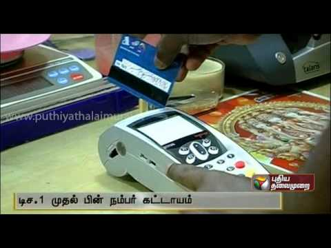 ATM PIN now mandatory for debit card transactions