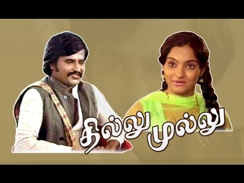 Thillu Mullu (1981) Tamil movie  - Jukebox (All songs online)