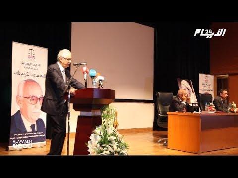 حزب الاستقلال يخلد الذكرى الأربعينية للراحل عبد الكريم غلاب
