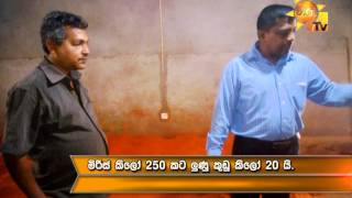 Hiru TV News CIA | GAMPAHA CONDIMENTS RAID | 2014-07-02