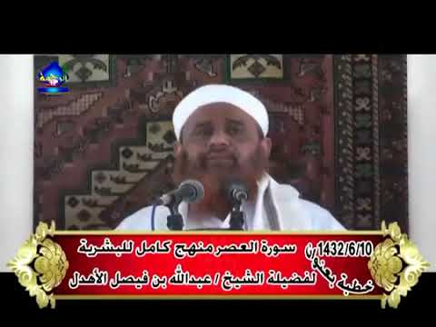 سورة العصر - خطبة لفضيلة د. عبد الله بن فيصل الأهدل (عضو رابطة علماء المسلمين )